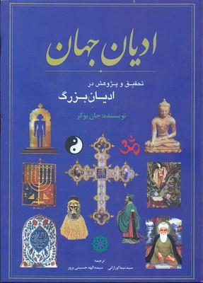 اديان-جهان