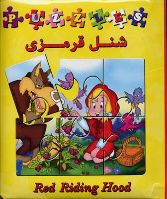 كتاب-پازل(شنل-قرمزي)وزيري-سايه-گستر