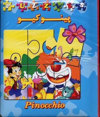 كتاب-پازل(پينوكيو)