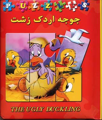 كتاب-پازل(جوجه-اردك-زشت)