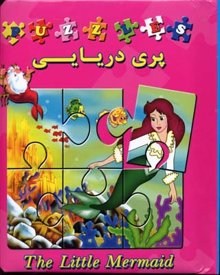 كتاب-پازل(پري-دريايي)