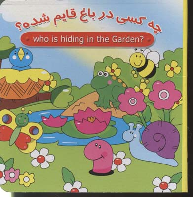چه-كسي-در-باغ-قايم-شده-