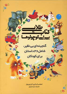 كتاب-طلايي-براي-كوچولوها