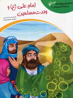 امام-علي-و-وحدت-مسلمين-(داستان-هاي-نهج-البلاغه)