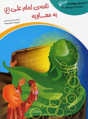 نامه-ي-امام-علي-به-معاويه---داستان-هاي-نهج-البلاغه-7