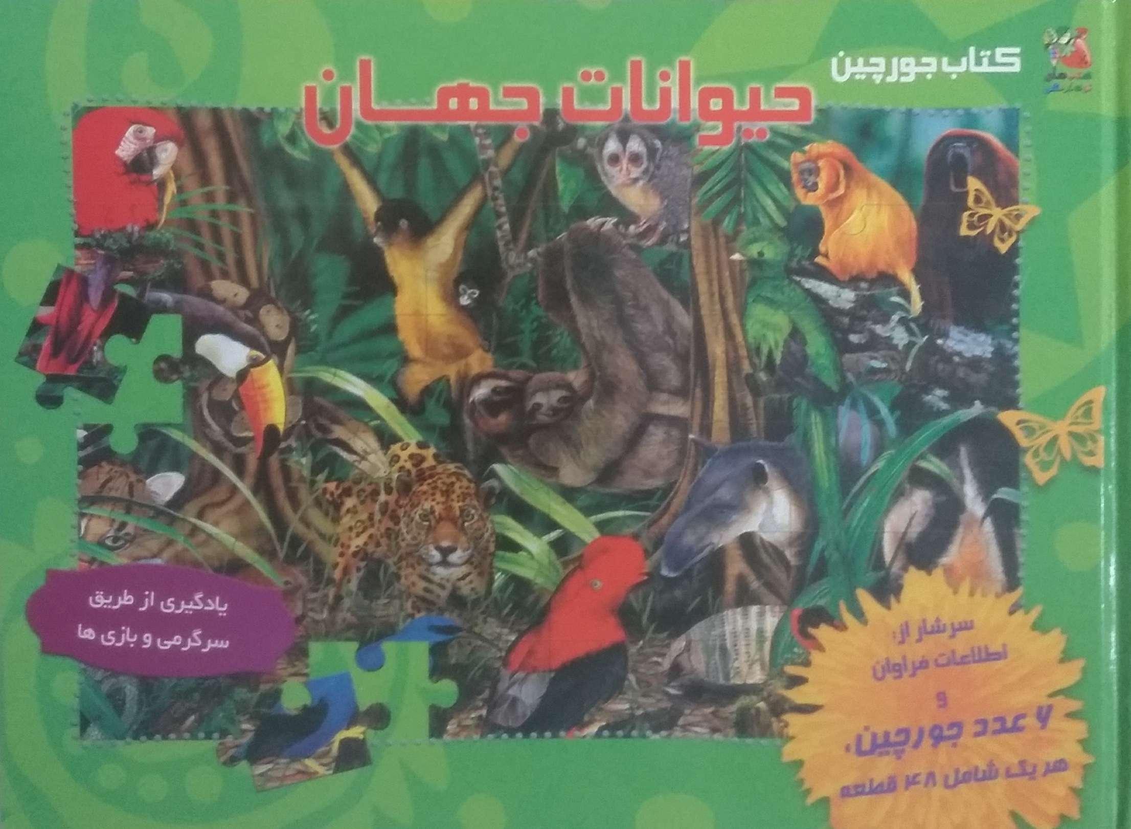كتاب-پازل-حيوانات-جهان