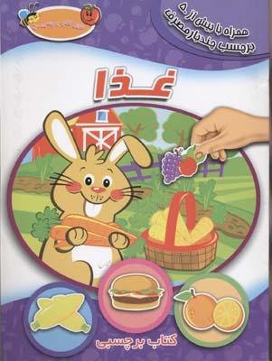 اولين-كتاب-برچسب(غذا)