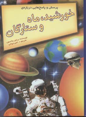 پرسش-و-پاسخ-درباره-خورشيد-ماه-و-ستارگان