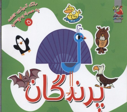 رنگ-آميزي-برچسب(5)پرندگان(جيبي)
