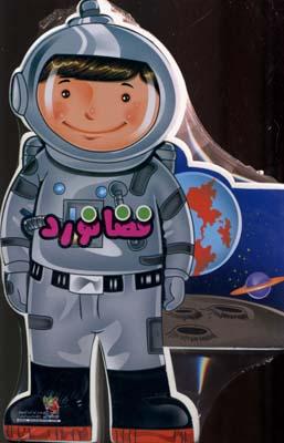 كتاب-عروسكي-فضانورد