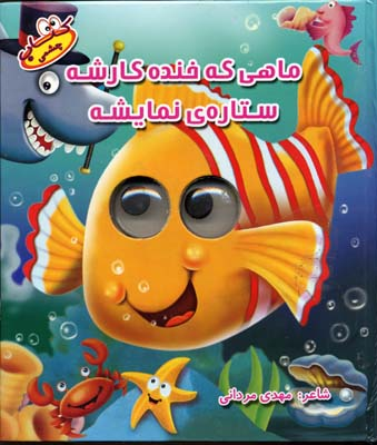 ماهي-كه-خنده-كارشه(چشمي)سايه-گستر