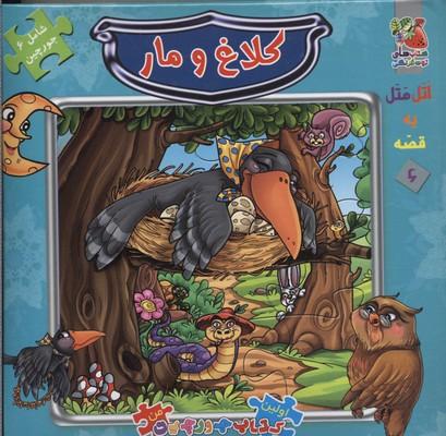 كتاب-پازلي6