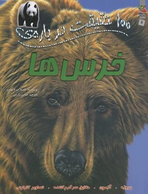 100-حقيقت-درباره-خرس-ها