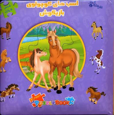 كتاب-پازلي(اسبهاي-كوچولوي-بازيگوش)