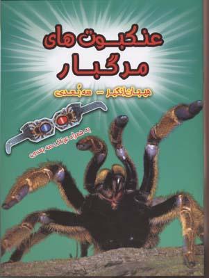 عنكبوت-هاي-مرگبار-(سه-بعدي)