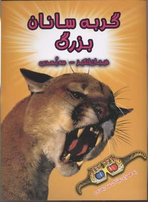گربه-سانان(سه-بعدي)