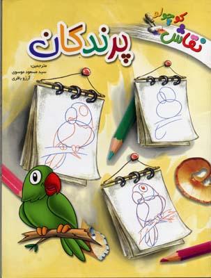 پرندگان---مجموعه-نقاش-كوچولو