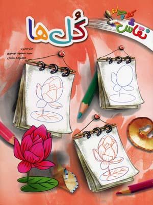 گل-ها---نقاش-كوچولو