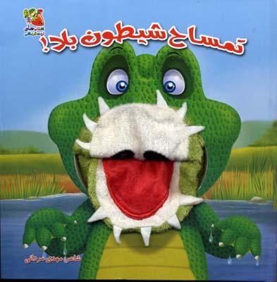تمساح-شيطون-بلا