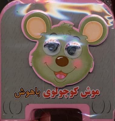 موش-كوچولوي-باهوش-