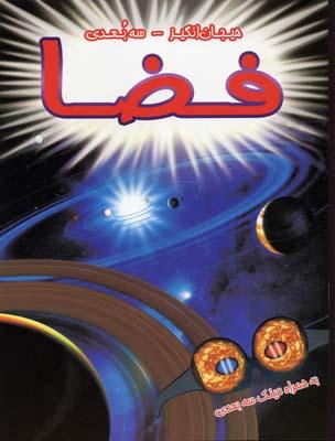فضا-(سه-بعدي)