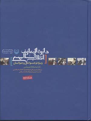 دايره-المعارف-انقلاب-اسلامي(ج2)