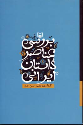 بررسي-عناصر-داستان-ايراني