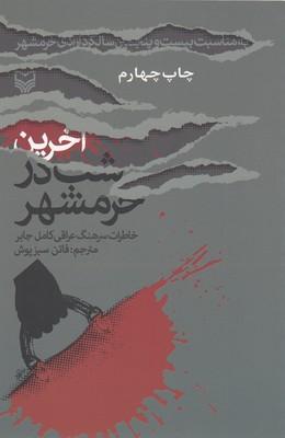 آخرين-شب-در-خرمشهر