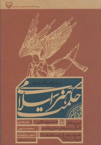 سه-رهيافت-به-حكمت-هنر-اسلامي