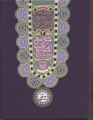 قصه-شيرين-ايراني(2)جوامع-الحكايات-(Rرقعي)سوره-مهر