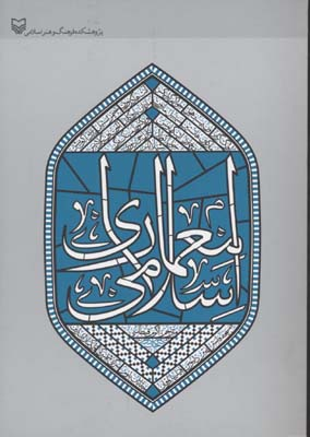 معماري-اسلامي
