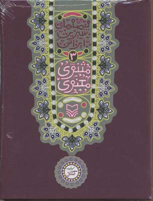 قصه-شيرين-ايراني(3)مثنوي-معنوي