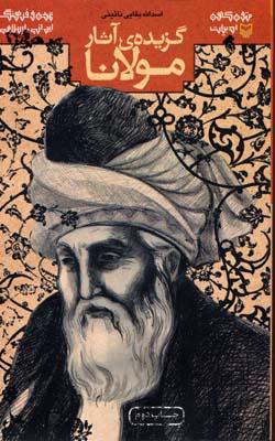 گزيده-ي-آثار-مولانا