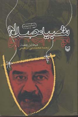 شبيه-صدام(رقعي)سوره-مهر