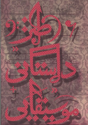 طنز-داستاني-موسيقيايي