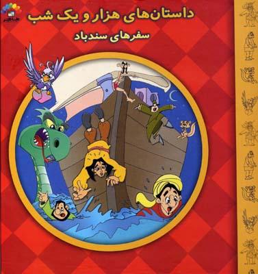 داستانهاي-هزار-و-يك-شب---سفرهاي-سندباد