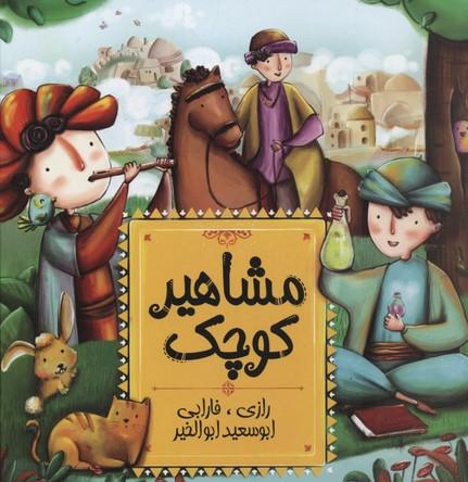 مشاهير-كوچك-جلد-1-رازي،-فارابي-ابوسعيد-ابوالخير