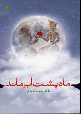 ماه-پشت-ابر-ماند(رقعي)دارينوش