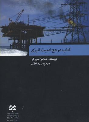 كتاب-مرجع-امنيت-انرژي