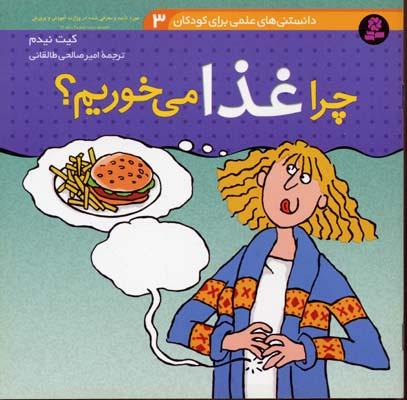 دانستنيهاي-علمي(3)چرا-غذا-مي-خوريم