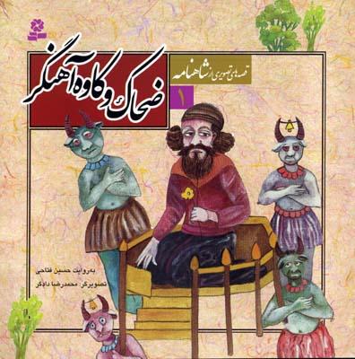 قصه-تصويري-شاهنامه(1)ضحاك-و-كاوه-آهنگر