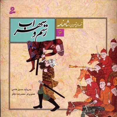 قصه-تصويري-شاهنامه(6)رستم-و-سهراب
