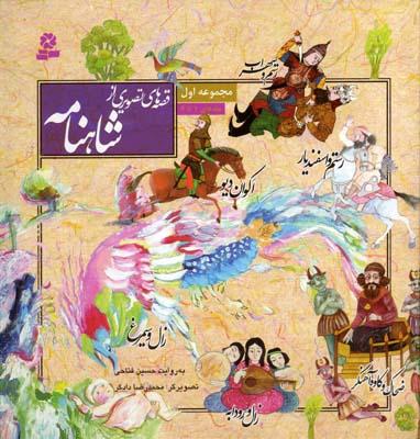 مجموعه-قصه-هاي-تصويري-از-شاهنامه(1)