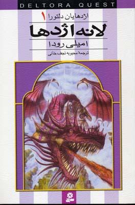 اژدهايان-دلتورا(1)لانه-اژدها