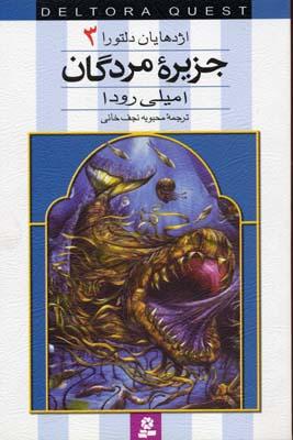 اژدهايان-دلتورا(3)جزيره-مردگان