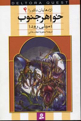 اژدهايان-دلتورا(4)خواهر-جنوب