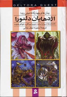 اژدهايان-دلتورا-(4جلد-در-1جلد)