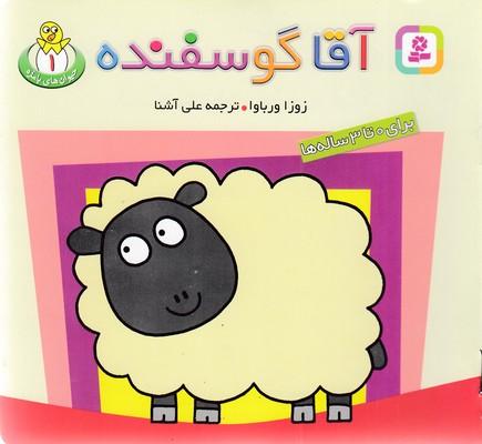 حيوان-هاي-بامزه(1)آقا-گوسفنده(خشتي)قدياني