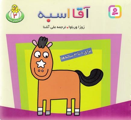 حيوان-هاي-بامزه(3)آقا-اسبه(خشتي)قدياني