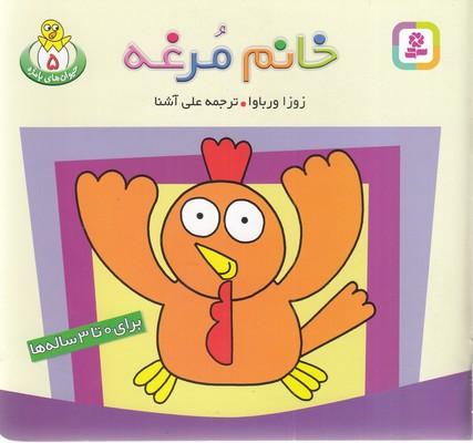 حيوان-هاي-بامزه(5)خانم-مرغه(خشتي)قدياني